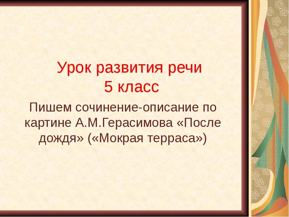 Урок развития речи 5 класс Пишем сочинение-описание по картине А.М.Герасимова...