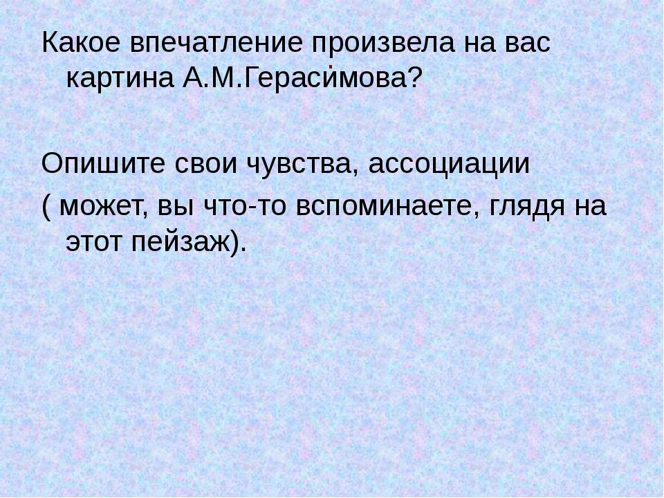 . Какое впечатление произвела на вас картина А.М.Герасимова? Опишите свои чув...