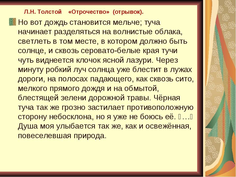 . Л.Н. Толстой «Отрочество» (отрывок). Но вот дождь становится мельче; туча н...