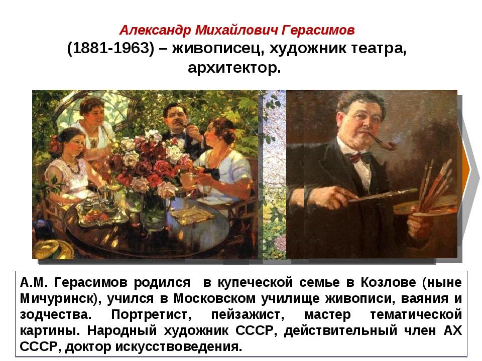 Александр Михайлович Герасимов (1881-1963) – живописец, художник театра, архи...