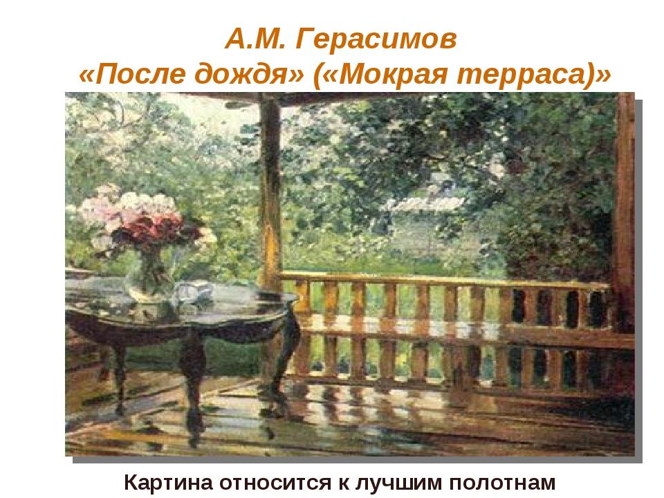 А.М. Герасимов «После дождя» («Мокрая терраса)» Картина относится к лучшим по...