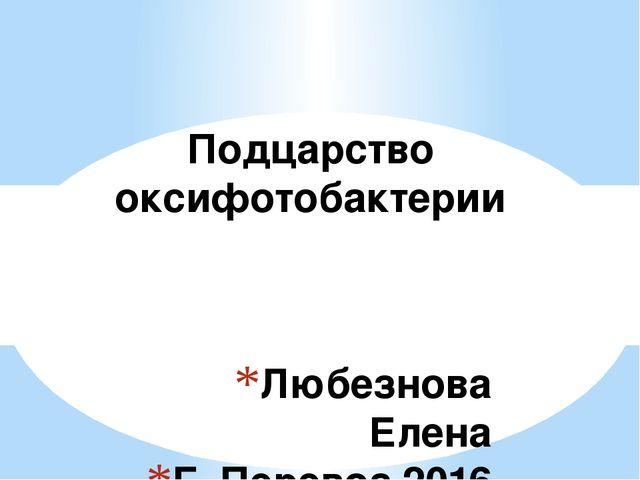Любезнова Елена Г. Перевоз 2016 Подцарство оксифотобактерии