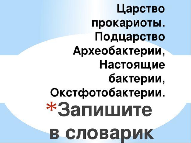Царство прокариоты. Подцарство Археобактерии, Настоящие бактерии, Окстфотобак...