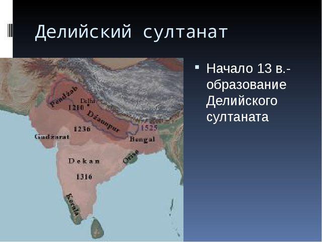 Делийский султанат Начало 13 в.-образование Делийского султаната