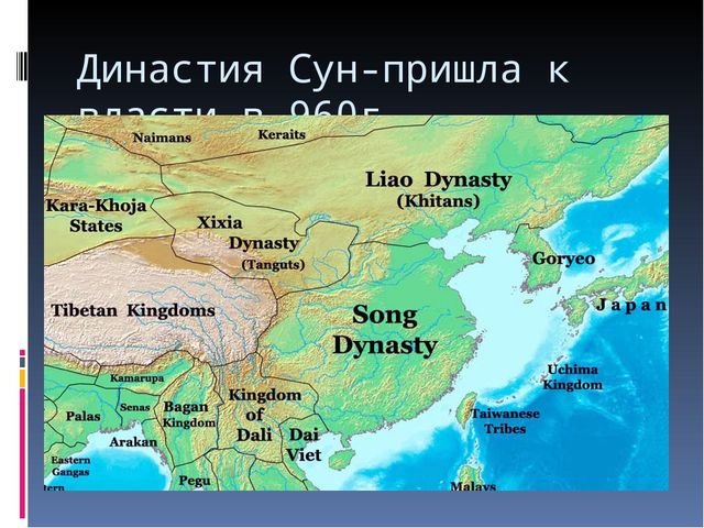 Династия Сун-пришла к власти в 960г.