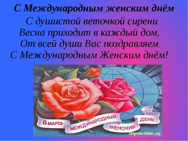 С душистой веточкой сирени Весна приходит в каждый дом, От всей души Вас поз...