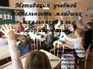 Мотивация учебной деятельности младших школьников и ее формирование Из опыта