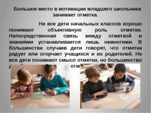 Большое место в мотивации младшего школьника занимает отметка. Не все дети н