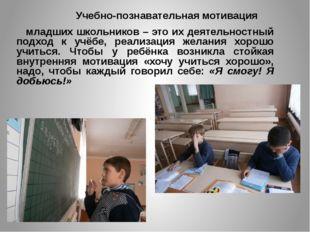 Учебно-познавательная мотивация младших школьников – это их деятельностный п