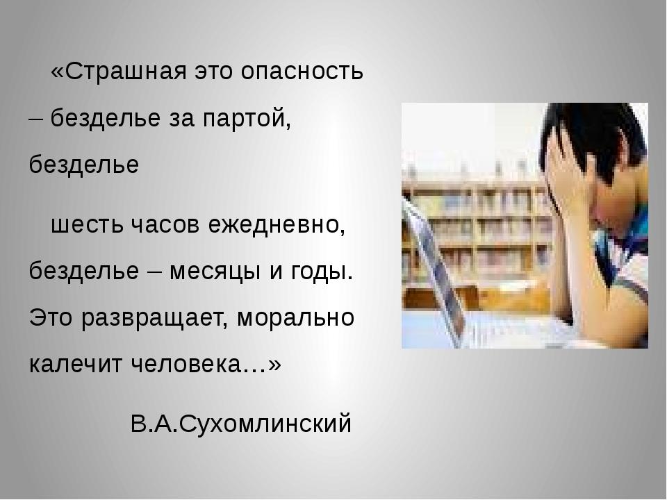 «Страшная это опасность – безделье за партой, безделье шесть часов ежедневно...