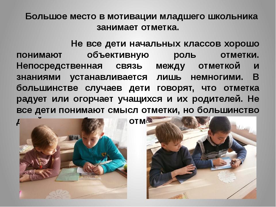 Большое место в мотивации младшего школьника занимает отметка. Не все дети н...