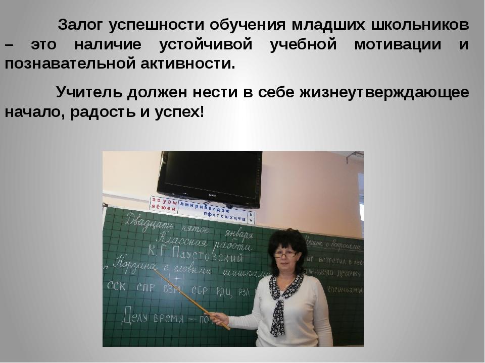 Залог успешности обучения младших школьников – это наличие устойчивой учебно...