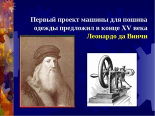 Первый проект машины для пошива одежды предложил в конце XV века Леонардо да