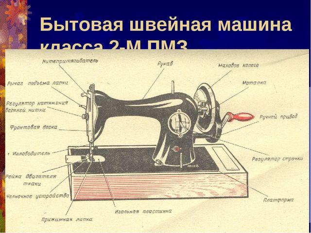 Бытовая швейная машина класса 2-М ПМЗ платформа