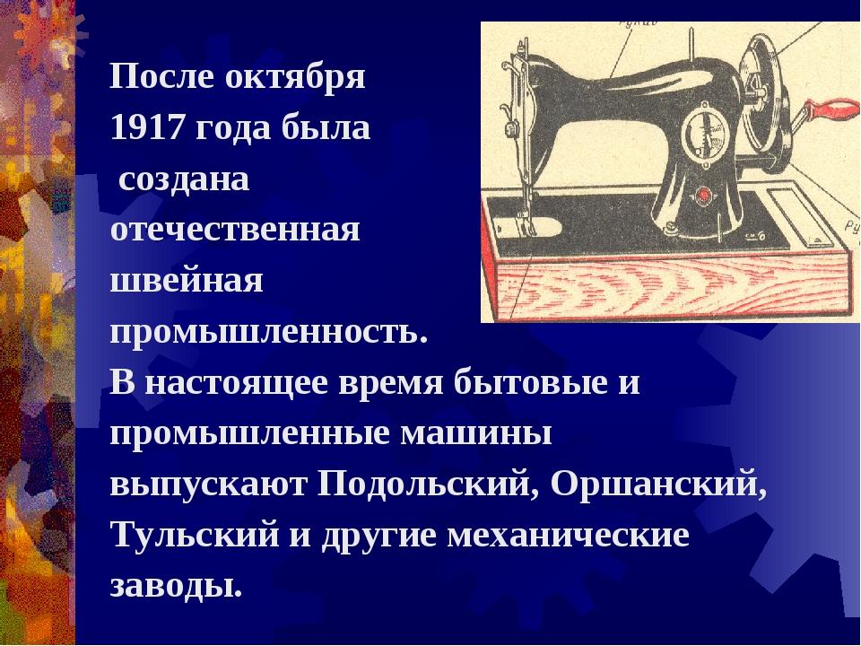 После октября 1917 года была создана отечественная швейная промышленность. В...