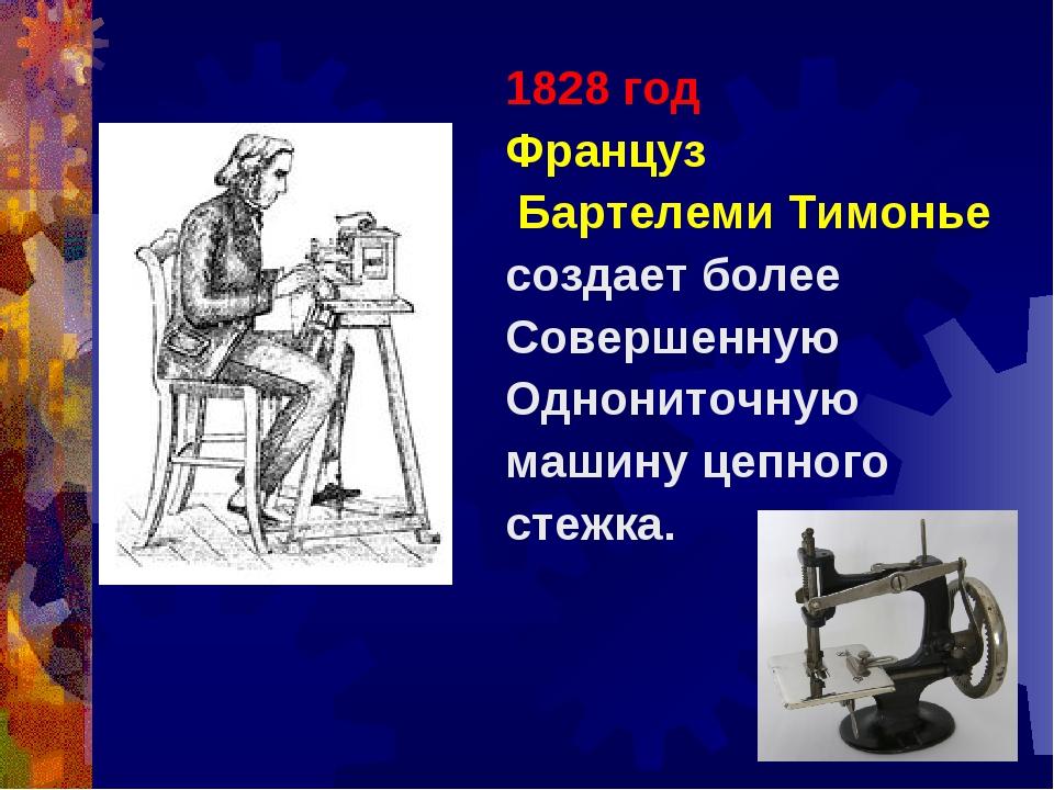 1828 год Француз Бартелеми Тимонье создает более Совершенную Однониточную маш...