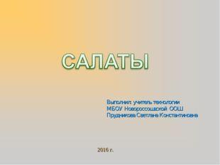 Выполнил: учитель технологии МБОУ Новороссошаской ООШ Прудникова Светлана Кон