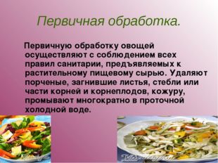 Первичная обработка. Первичную обработку овощей осуществляют с соблюдением вс