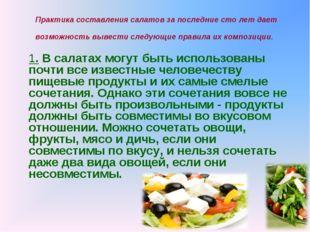 Практика составления салатов за последние сто лет дает возможность вывести сл