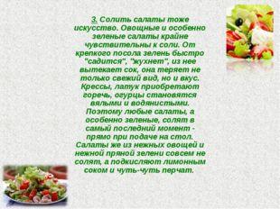 3. Солить салаты тоже искусство. Овощные и особенно зеленые салаты крайне чув