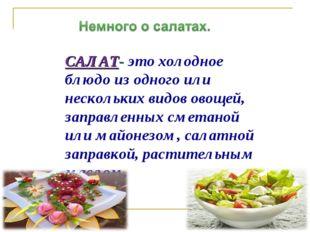 САЛАТ- это холодное блюдо из одного или нескольких видов овощей, заправленных