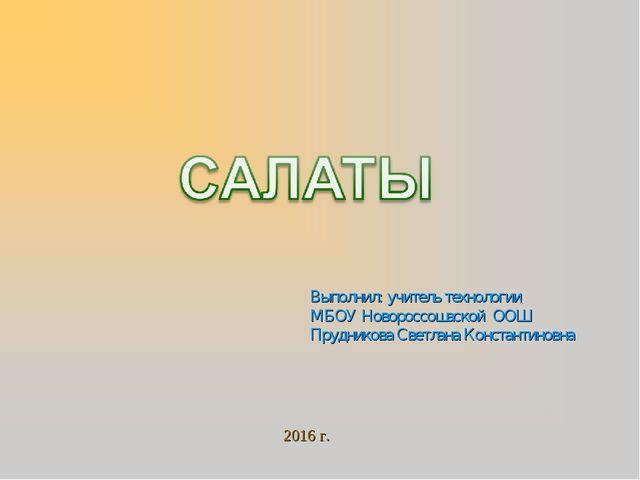 Выполнил: учитель технологии МБОУ Новороссошаской ООШ Прудникова Светлана Кон...