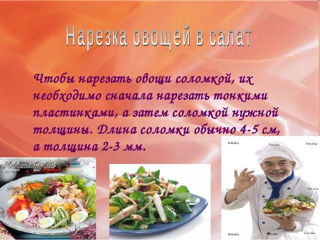 Чтобы нарезать овощи соломкой, их необходимо сначала нарезать тонкими пласти...