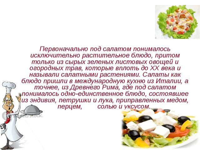 Первоначально под салатом понималось исключительно растительное блюдо, притом...