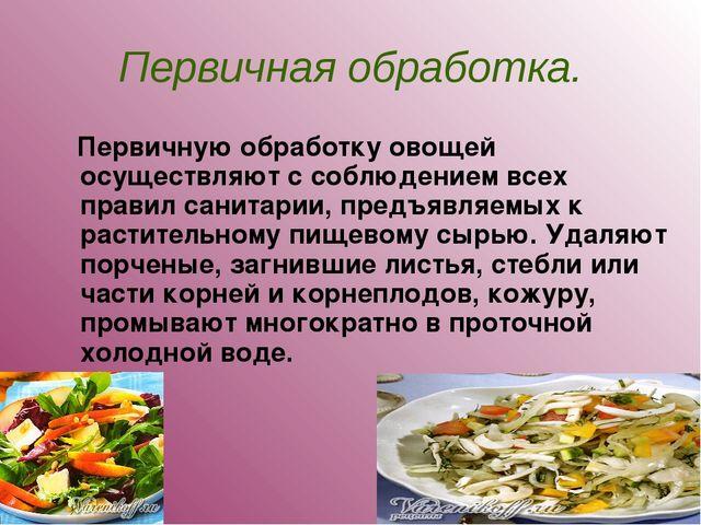 Первичная обработка. Первичную обработку овощей осуществляют с соблюдением вс...