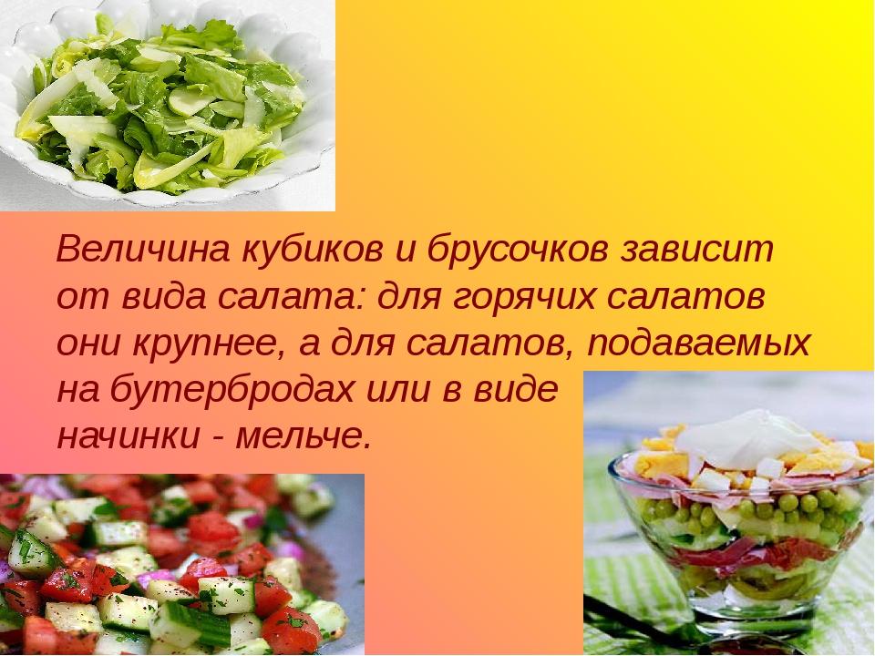 Величина кубиков и брусочков зависит от вида салата: для горячих салатов они...