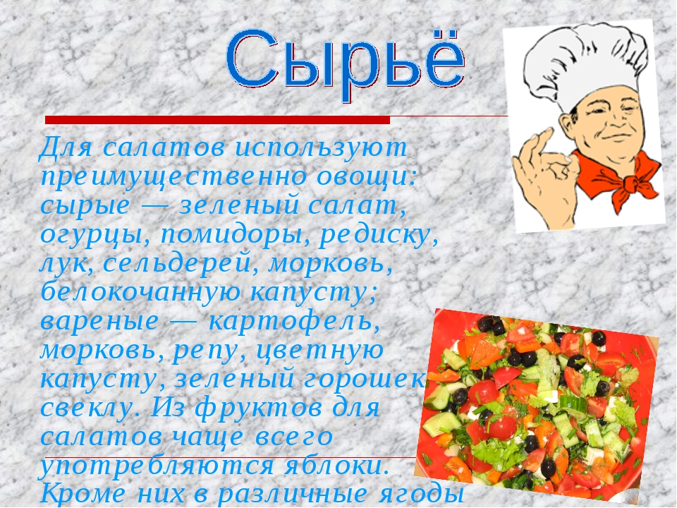 Для салатов используют преимущественно овощи: сырые — зеленый салат, огурцы,...