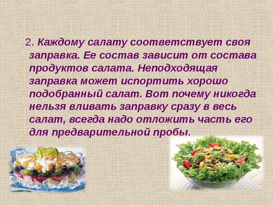 2. Каждому салату соответствует своя заправка. Ее состав зависит от состава...