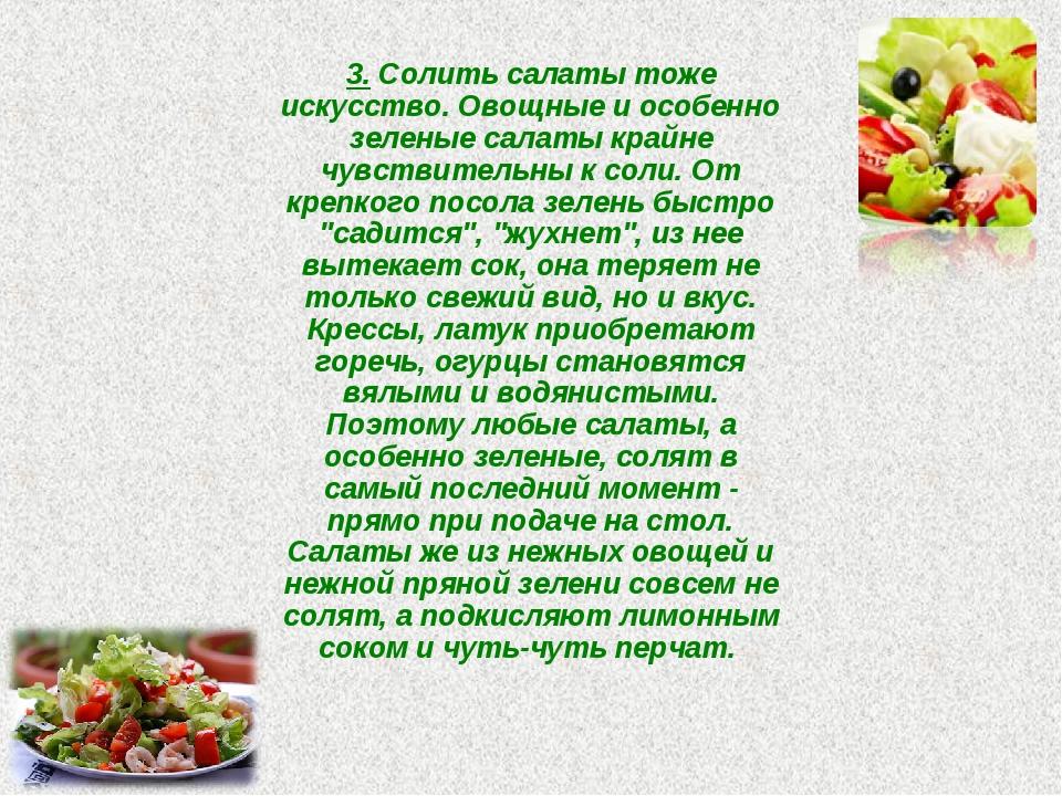 3. Солить салаты тоже искусство. Овощные и особенно зеленые салаты крайне чув...