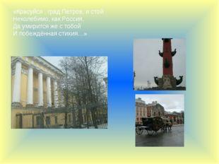«Красуйся , град Петров, и стой Неколебимо, как Россия, Да умирится же с тобо