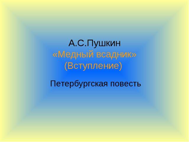 Презентация урока по произведению пушкина медный всадник