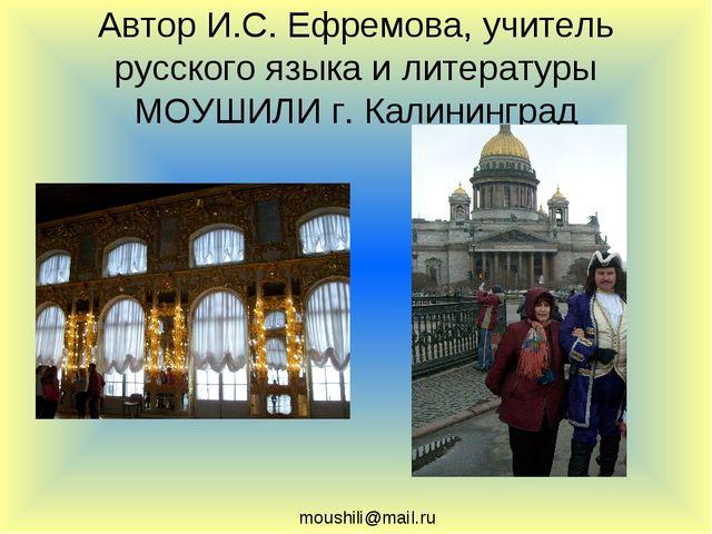 Автор И.С. Ефремова, учитель русского языка и литературы МОУШИЛИ г. Калинингр...