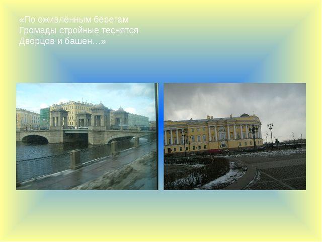 «По оживлённым берегам Громады стройные теснятся Дворцов и башен…»