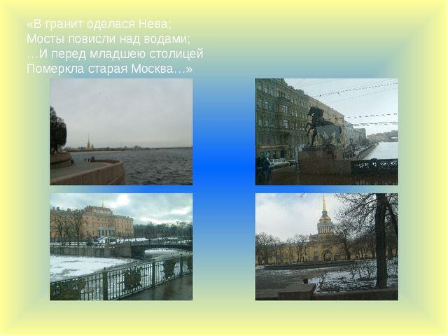 «В гранит оделася Нева; Мосты повисли над водами; …И перед младшею столицей П...