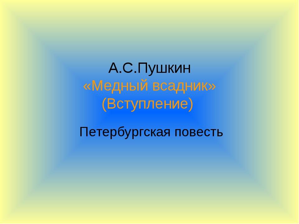 А.С.Пушкин «Медный всадник» (Вступление) Петербургская повесть