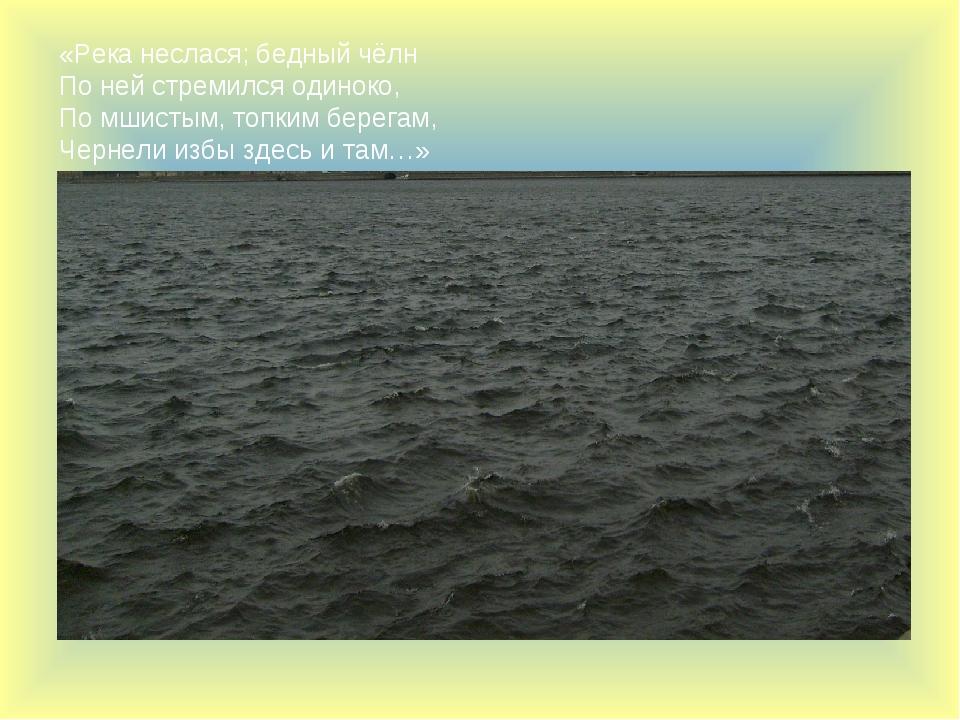 «Река неслася; бедный чёлн По ней стремился одиноко, По мшистым, топким берег...