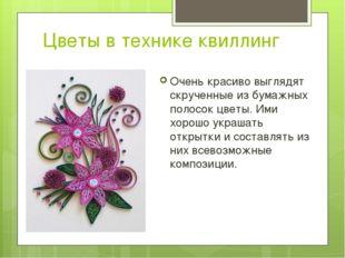 Цветы в технике квиллинг Очень красиво выглядят скрученные из бумажных полосо