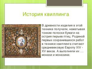 История квиллинга В древности изделия в этой технике получали, наматывая тонк