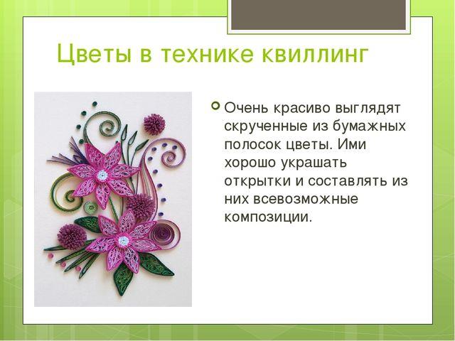 Цветы в технике квиллинг Очень красиво выглядят скрученные из бумажных полосо...