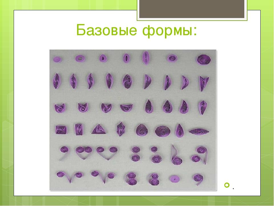 Базовые формы: .