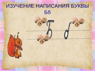 ИЗУЧЕНИЕ НАПИСАНИЯ БУКВЫ Бб scul32.ucoz.ru