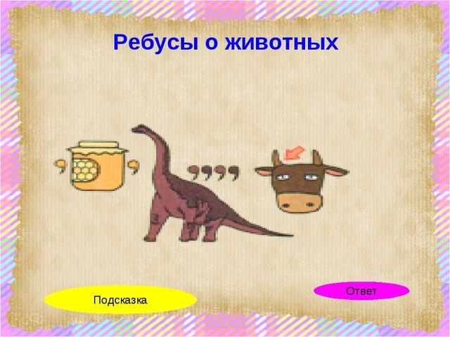 Ребусы о животных Единорог Ответ Мед динозавр рог Подсказка scul32.ucoz.ru