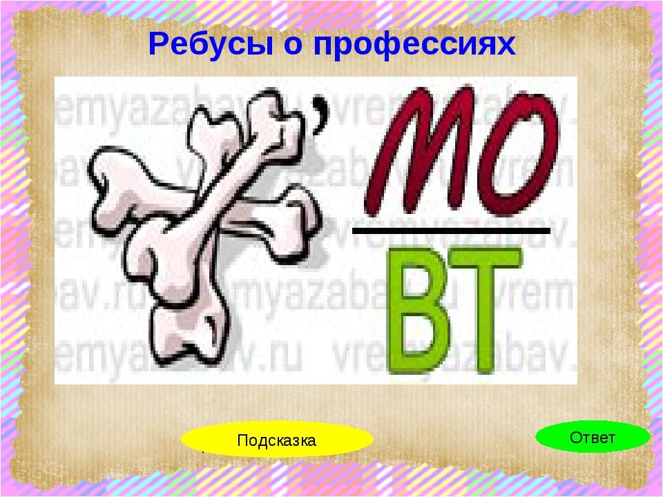 Ребусы о профессиях Космонавт Ответ Кости Мо на ВТ Подсказка scul32.ucoz.ru