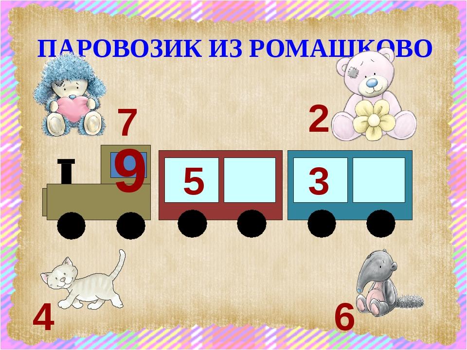 ПАРОВОЗИК ИЗ РОМАШКОВО 5 3 9 7 2 4 6 scul32.ucoz.ru
