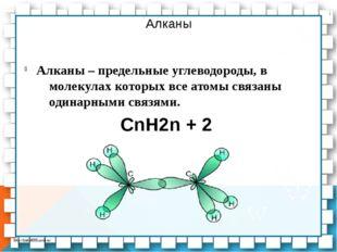 Алканы Алканы – предельные углеводороды, в молекулах которых все атомы связан