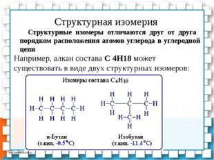 Структурные изомеры отличаются друг от друга порядком расположения атомов угл